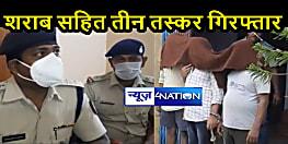 BIHAR CRIME: अवैध शराब के खिलाफ पुलिस का अभियान, तीन तस्करों को शराब की खेप सहित किया गिरफ्तार