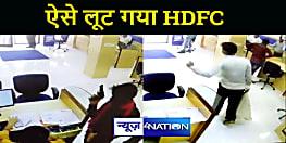 हाजीपुर में बैंक लूटकांड के बाद सामने आया सीसीटीवी फुटेज, अपराधियों की पहचान में जुटी पुलिस
