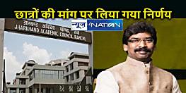 JHARKHAND NEWS: दसवीं व 12वीं की परीक्षा रद्द, सीएम हेमंत सोरेन ने दी जानकारी