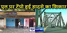पुल पर कम हाइट पर लगाए गए गर्डर से टकराई यात्रियों से भरी टेंपो, परिवार के 9 लोग घायल, एक की मौत