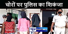 नालंदा में तीन शातिर चोर गिरफ्तार, 10 लाख के गहने और लूट की बाइक बरामद