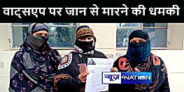 BIHAR NEWS : महिलाओं को वाट्सएप पर दी जा रही जान से मारने की धमकी, जांच में जुटी पुलिस