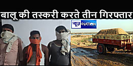 बालू की अवैध ढुलाई करते तीन ट्रैक्टरों को पुलिस ने किया जब्त, तीनों के चालक भी हुए गिरफ्तार