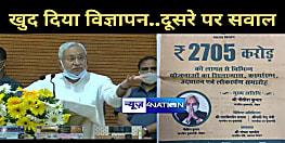 CM नीतीश के कार्यक्रम के लिए पन्ने भर का विज्ञापन, उसी प्रोग्राम में 'मुख्यमंत्री' बोले- हम 'प्रचार' में फिजूल का खर्च नहीं करते, कुछ राज्य काम कम-प्रचार ज्यादा करते हैं