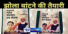 BJP की 'झोला' पॉलिटिक्स, 50 लाख परिवारों तक 'झोला' के सहारे पहुंचने की तैयारी,जानें...
