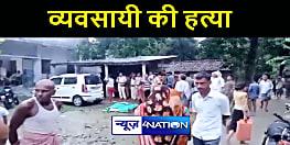 समस्तीपुर में अपराधियों ने गोली मारकर की व्यवसायी की हत्या, जांच में जुटी पुलिस