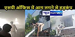 BREAKING NEWS: सुबह-सुबह एसपी कार्यालय में लगी आग, हिंदी शाखा की कई महत्वपूर्ण फाइलें जलकर राख