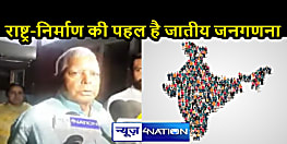 जातीय जनगणनाः राजद सुप्रीमो को रास नहीं आ रही प्रधामंत्री मोदी की चुप्पी, ट्वीट कर जता दी जातिगत जनगणना की अहमियत