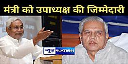 मंत्री बिजेन्द्र यादव को मिली एक और जिम्मेदारी, नीतीश सरकार ने जारी किया आदेश