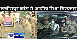लखीमपुर खीरी कांड : 12 घंटे की पूछताछ  के बाद यूपी पुलिस ने आशीष मिश्रा को किया गिरफ्तार, जांच में नहीं कर रहा था कोई सहयोग