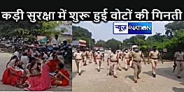 तीसरे चरण के पंचायत चुनाव के वोटों की गिनती शुरू, गया कॉलेज और जगजीवन कॉलेज में दिखी कड़ी सुरक्षा व्यवस्था