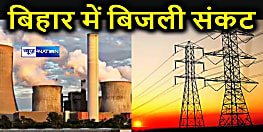 बिहार में ब्लैकआउट का खतरा, केंद्र से खपत की आधी ही मिल रही है बिजली