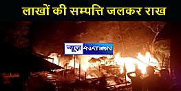 BIHAR NEWS : पूर्णिया में चार घरों में लगी भीषण आग, लाखों की सम्पत्ति जलकर राख
