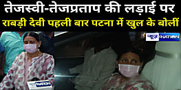 बड़ी खबर: राबड़ी देवी आनन-फानन में दिल्ली से आईं पटना, सीधे तेजप्रताप के आवास पहुँची