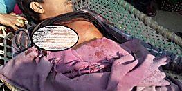 छपरा में चाकू गोदकर युवक की हत्या,आक्रोशित ग्रामीणों ने किया सड़क जाम