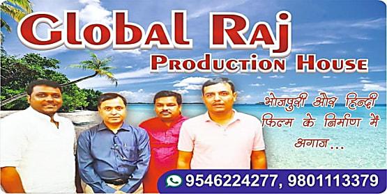 अश्लीलता से दूर : छठ के मौके पर रिलीज होगी ग्लोबल राज प्रोडक्शन की भोजपुरी फिल्म सच्चाई हमार जिंदगी