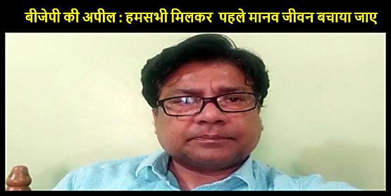 बीजेपी प्रवक्ता की बिहारवासियों बड़ी अपील : जाति, धर्म और पार्टी भूलकर कोरोना के खिलाफ हो एकजुट