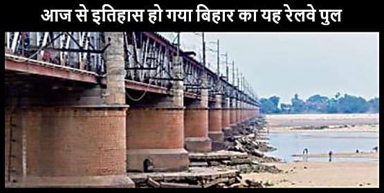 आज से इतिहास हो गया 100 वर्षों से भी अधिक पुराना बिहार का यह रेलवे पुल, नये ब्रिज पर शुरु हुआ परिचालन
