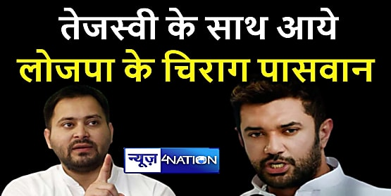बिहार चुनाव 2020 पर तेजस्वी के साथ आये चिराग पासवान, कहा-फ़िलहाल रिस्क लेना सही नहीं