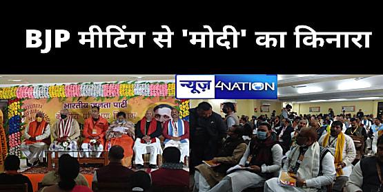 बिहार BJP में चरम पर है गुटबाजी? प्रशिक्षण कार्यक्रम में दूसरे दिन भी नहीं दिखे सुशील मोदी, प्रवक्ताओं की भी नहीं हुई पूछ