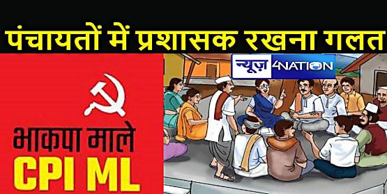 BIHAR NEWS : पंचायत चुनाव टलने पर प्रशासक नियुक्त किए जाने का इस पार्टी ने किया विरोध, सरकार के सामने रखी यह बड़ी मांग