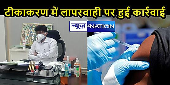 BIHAR NEWS: डीएम ने टीकाकरण में तेजी लाने के दिए निर्देश, जिला प्रतिरक्षण पदाधिकारी का स्थगित हुआ वेतन