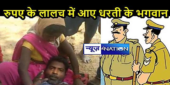सड़क पर बिहार का हेल्थ सिस्टम, 70 हजार लेने के बाद भी निजी अस्पताल ने मरीज को बाहर फेंका, पुलिस की भी मिलीभगत