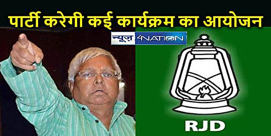 BIHAR NEWS: लालू प्रसाद के जन्मदिन पर राज्य कार्यालय में राजद करेगा रक्तदान शिविर का आयोजन