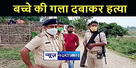 BIHAR NEWS : बदमाशों ने नौ वर्षीय बच्चे की गला दबाकर की हत्या, टाट में लटकाया शव