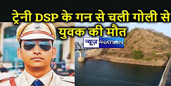 सेल्फी लेने के दौरान ट्रेनी डीएसपी के सर्विस रिवॉल्वर से चली गोली ने ली पटना के युवक की जान, मचा हड़कंप