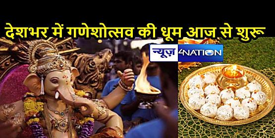 गणेशोत्सव की शुभकामनाएं: देशभर में आज से गूंजेगा 'गणपति बप्पा मोरया', इस साल नहीं है भद्रा का साया, जानें शुभ मुहूर्त