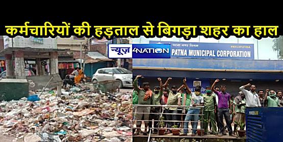 BIHAR NEWS: नगर विकास एवं आवास विभाग की चेतावनी– सफाई कर्मी काम पर लौटे अन्यथा कड़ी कार्रवाई के लिए तैयार रहें