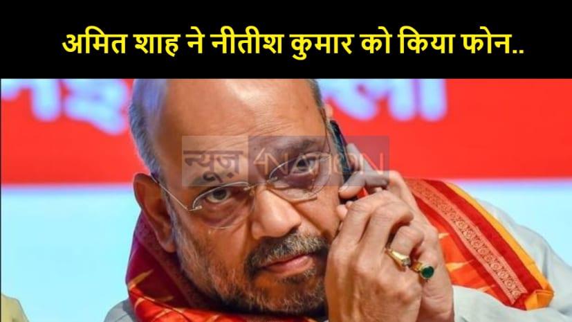 अमित शाह ने नीतीश कुमार को किया फोन... बधाई देने के साथ-साथ इस बात पर हुई चर्चा...