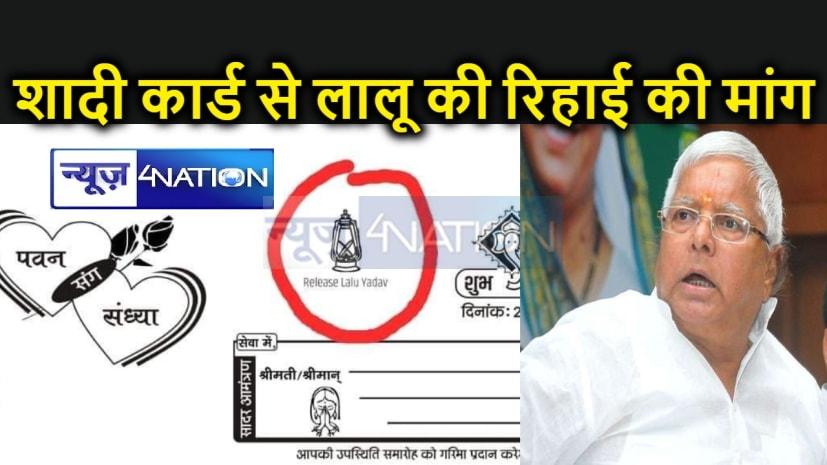 """Bihar News : शादी कार्ड पर लिखवाया """"REALEASE LALU YADAV"""", तस्वीरें हो रही हैं वायरल"""