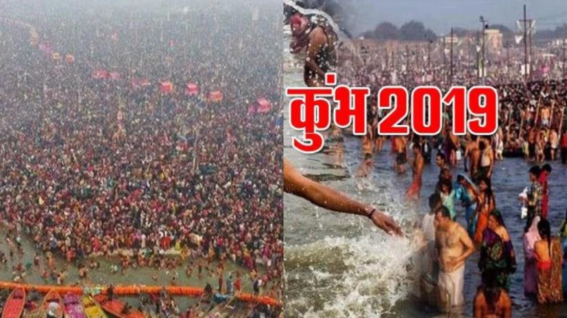 आस्था का जनसैलाब : बसंत पंचमी के शाही स्नान पर करोड़ों श्रद्धालुओं ने संगम में लगाई डुबकी