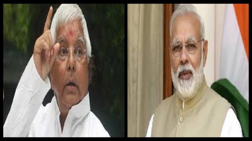 लालू प्रसाद का पीएम मोदी पर तंज, कहा- इ जनता बा मोदीजी ! अब केतना भागोगे?