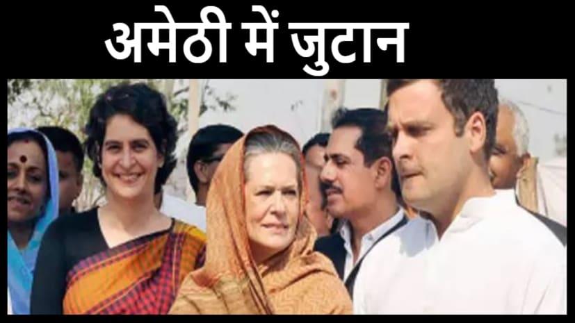 राहुल गांधी आज अमेठी से करेंगे नामांकन, सोनिया, प्रियंका के साथ रोड शो में होगा भारी जुटान