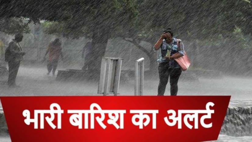 मौसम विभाग का अलर्ट, पटना समेत पूरे राज्य में 4 दिनों तक होगी भारी बारिश, वज्रपात की भी दी चेतावनी