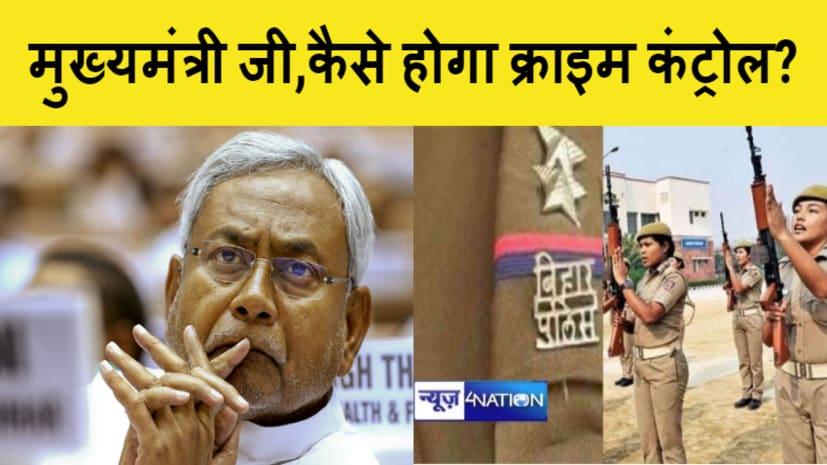 बिहार में कैसे होगा क्राइम कंट्रोल...? डीएसपी-इंस्पेक्टर की बात छोड़िए सिपाही के करीब 29 हजार पद हैं खाली