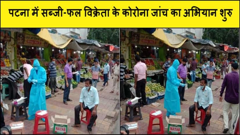 पटना में सब्जी,फल विक्रेता एवं ऑटो चालक के कोरोना टेस्ट विशेष अभियान की हुई शुरुआत, मंडी में ही सभी की  हुई जांच