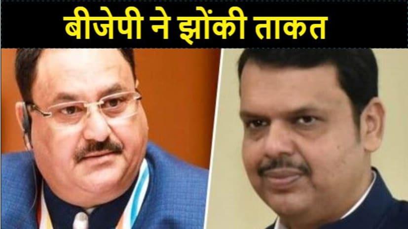 BJP ने मिशन बिहार के लिए झोंकी ताकत, जेपी नड्डा और फडनवीस 11 को आएंगे पटना, सीट शेयरिंग पर भी होगा फैसला