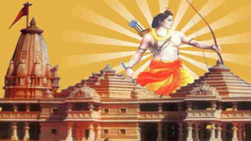 राम जन्मभूमि ट्रस्ट के खाते से 6 लाख की चोरी, आ रही है क्लोन चेक से फर्जीवाड़े की बात