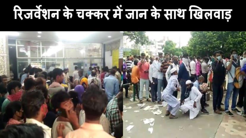 80 ऩई स्पेशल ट्रेनों की आज से शुरु हुई बुकिंग, रिजर्वेशन कराने के लिए भागलपुर स्टेशन पर दिखा कुछ ऐसा नजारा