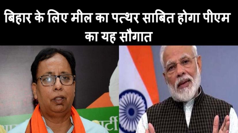बिहार को आत्मनिर्भर बनाने में मील का पत्थर साबित होगी पीएम मोदी की 294 करोड़ की योजनाओं की सौगात : संजय जायसवाल