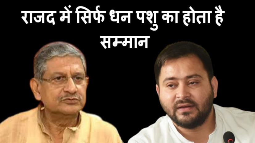 रघुवंश सिंह के इस्तीफे के बहाने जदयू का राजद पर बड़ा हमला, कहा-राजद में चरित्रवान नेता नहीं सिर्फ धन पशु का सम्मान होता है