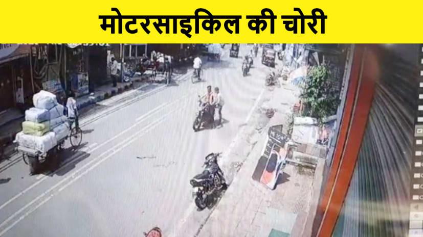 पटना में मोटरसाइकिल चोरों का आतंक, बैंक से पैसे की निकासी करने गए शख्स की बाइक गायब