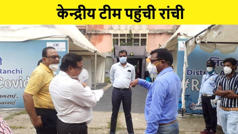 केन्द्रीय स्वास्थ्य विभाग की टीम पहुंची रांची, कोविड-19 अस्पतालों का लिया जायजा
