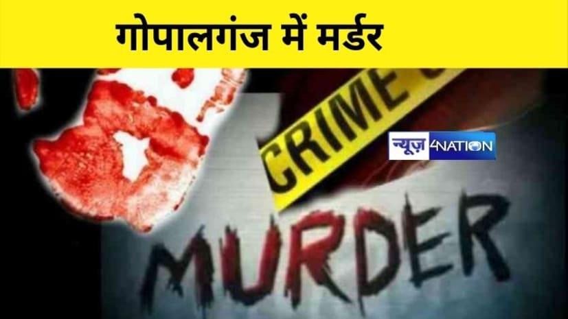 गोपालगंज में किसान की गोली मारकर हत्या, मोटिव तलाशने में जुटी पुलिस
