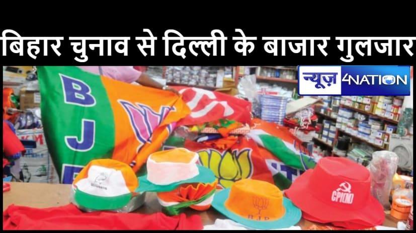बिहार चुनाव से दिल्ली के बाजार गुलजार..बढ़ गई बिक्री