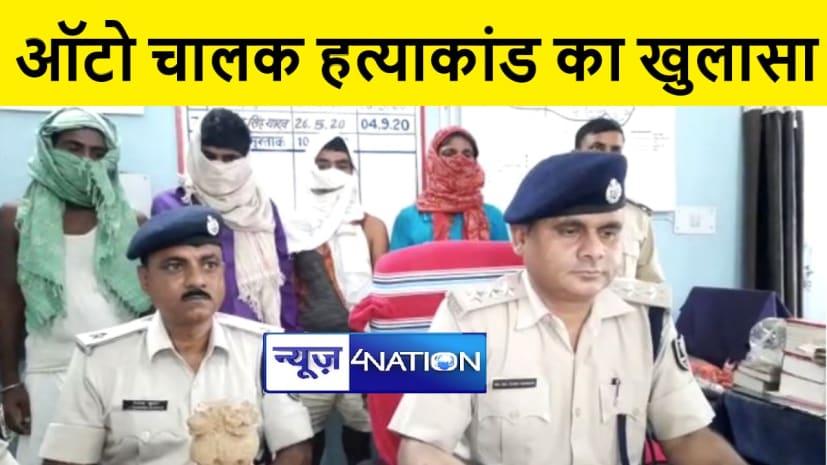 नालंदा : ऑटो चालक हत्याकांड का पुलिस ने किया खुलासा, चार को किया गिरफ्तार